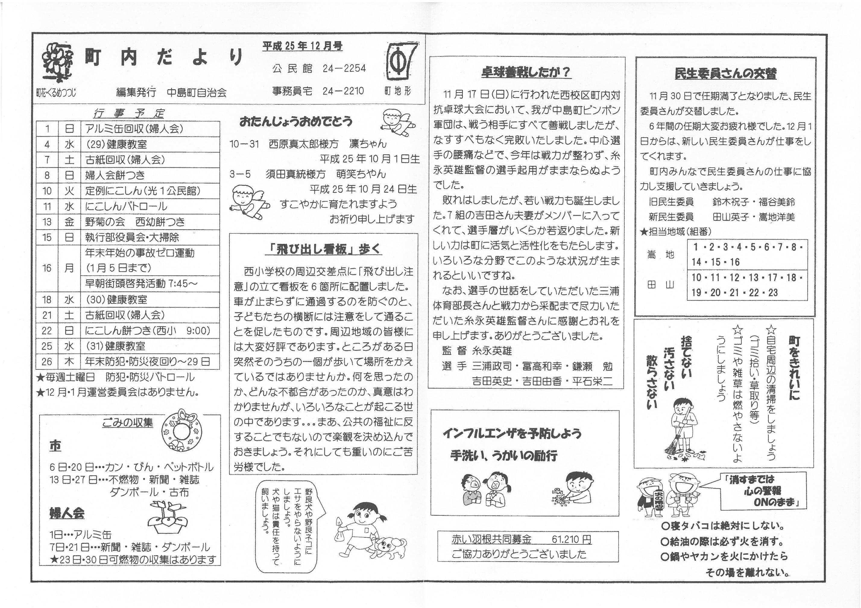 nakashima2013_12
