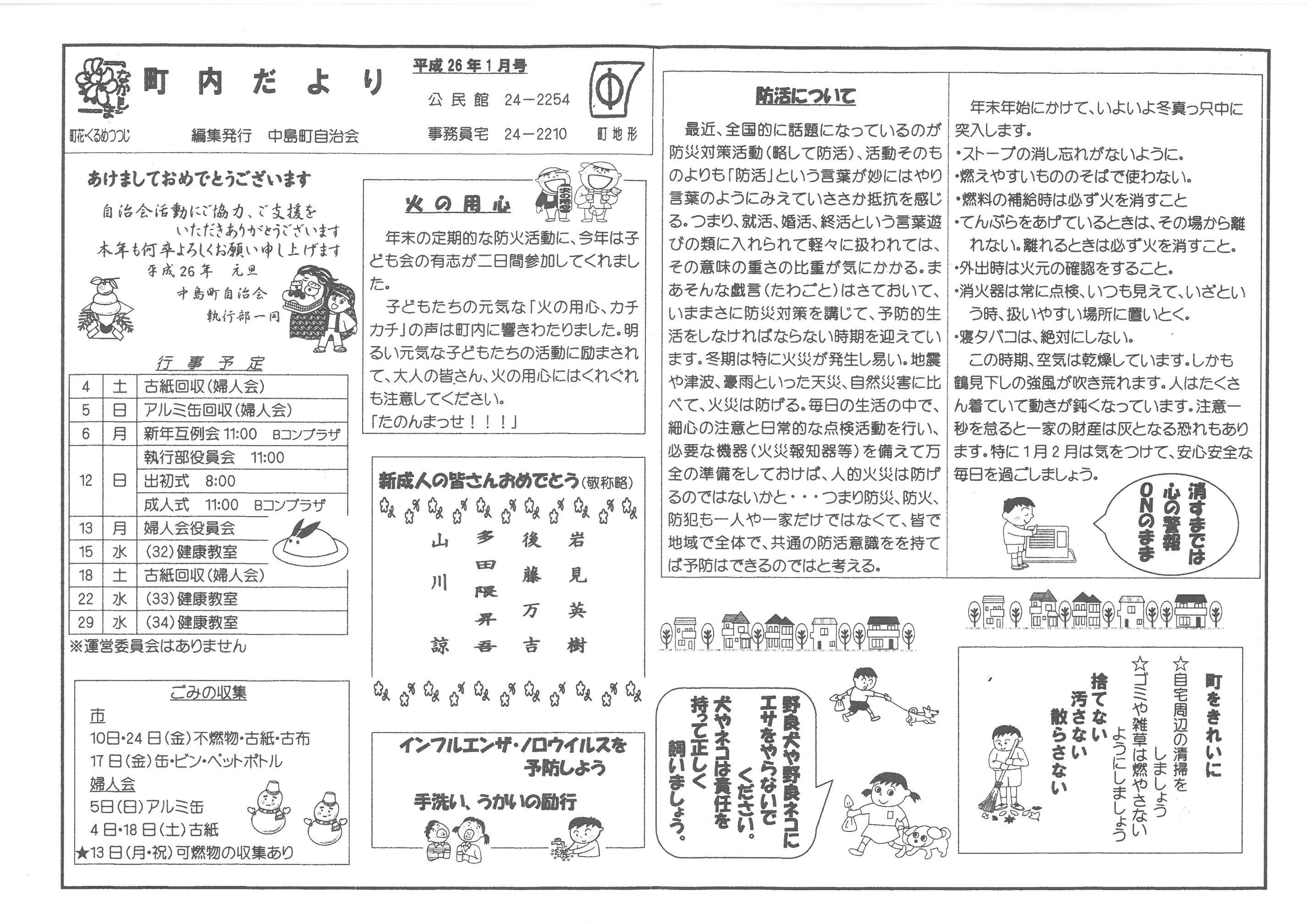 nakashima2014_01