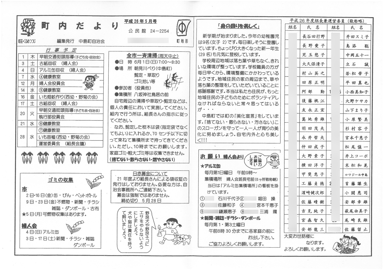 nakashima2014_05
