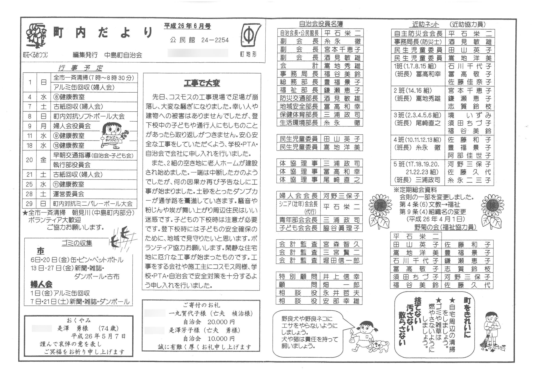 nakashima2014_06