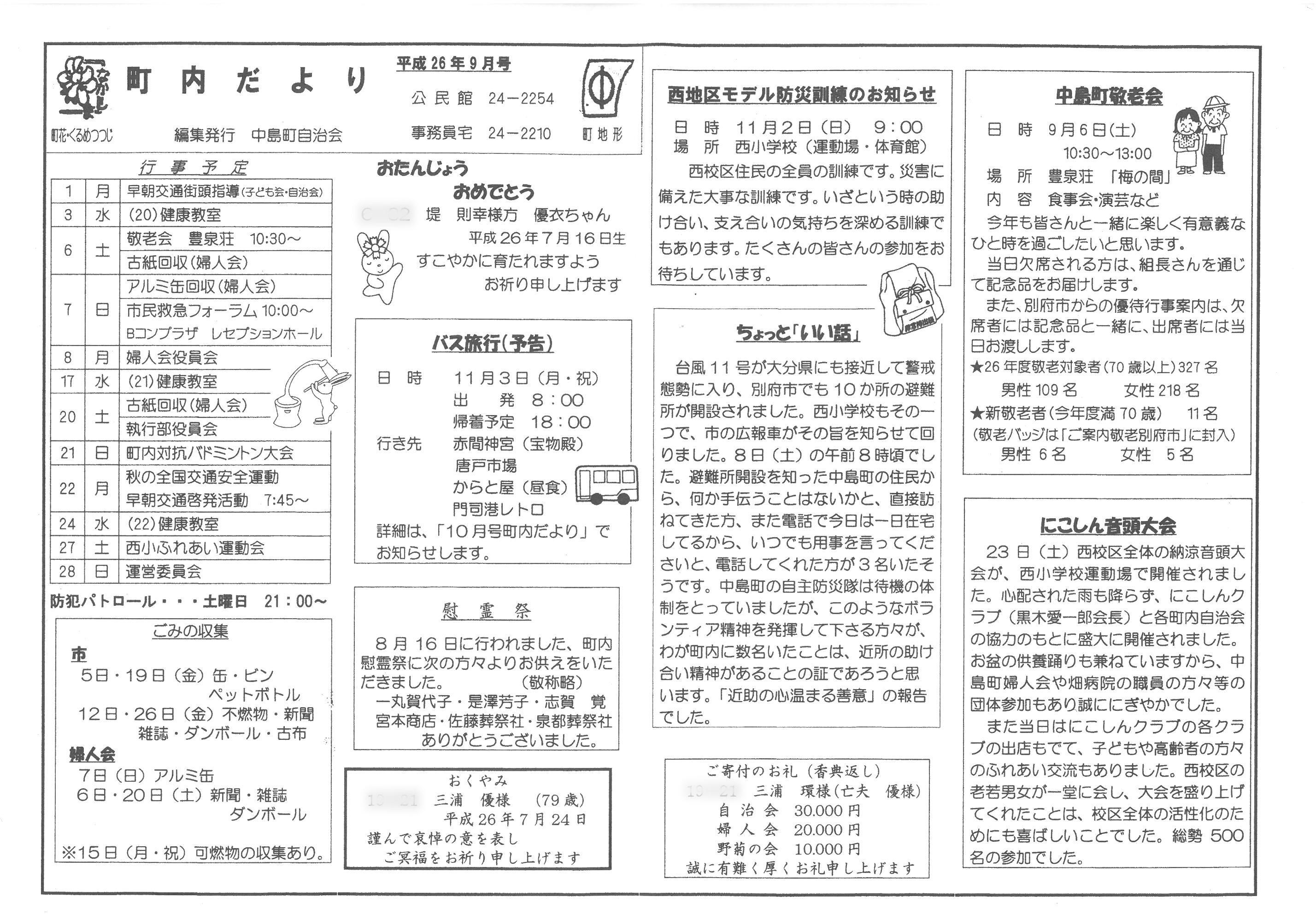 nakashima2014_09