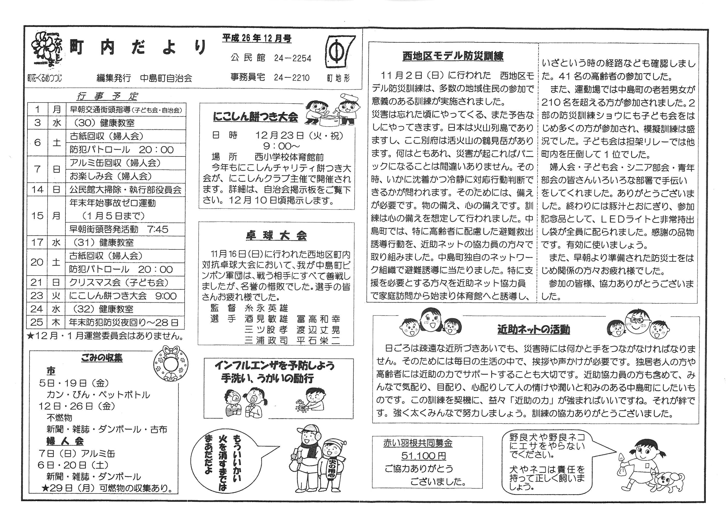 nakashima2014_12