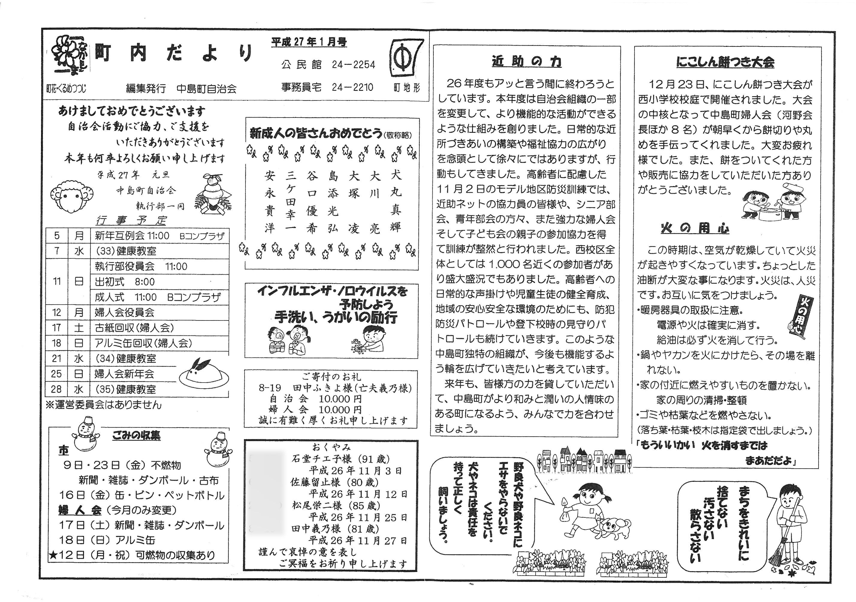 nakashima2015_01
