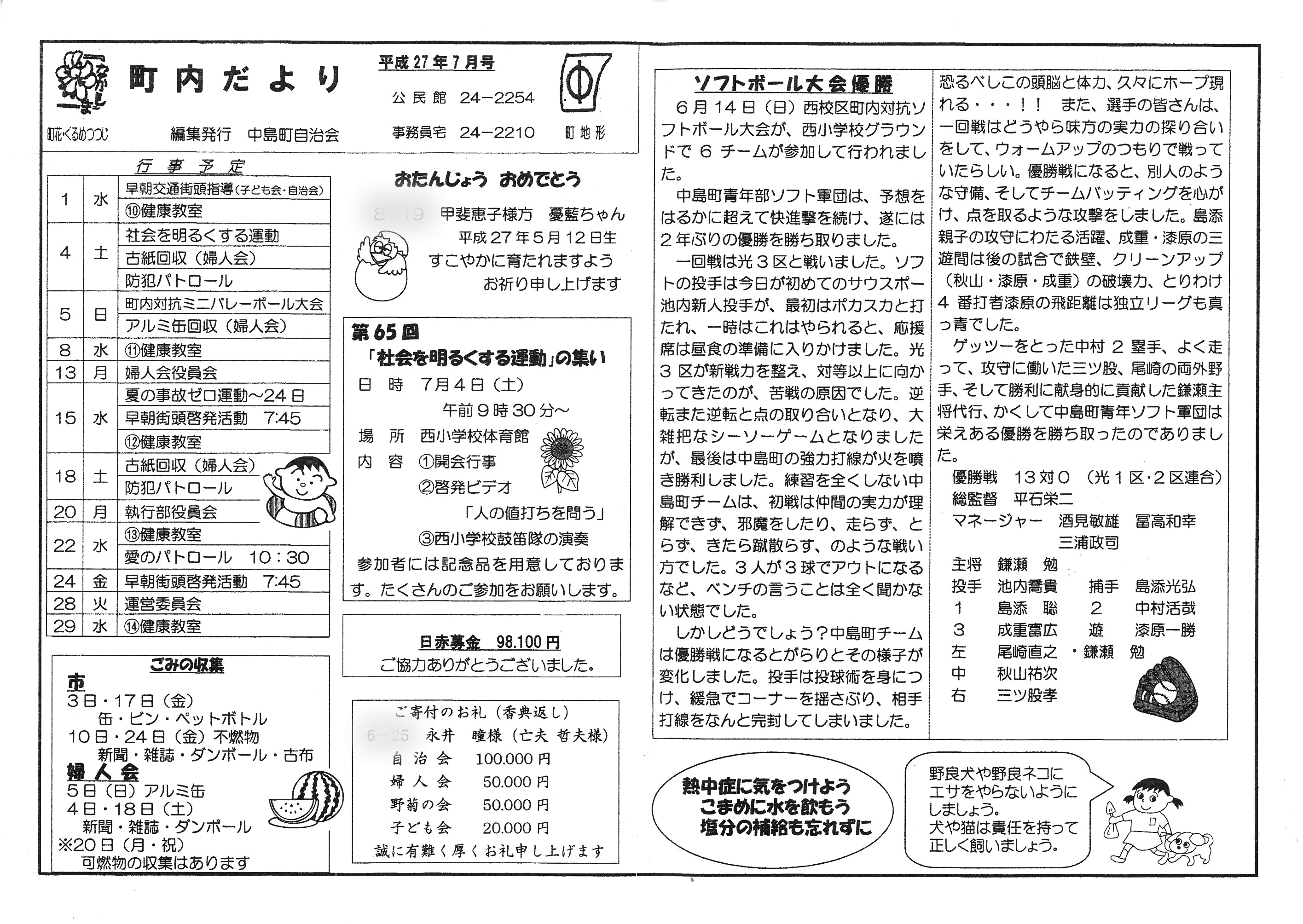 nakashima2015_07