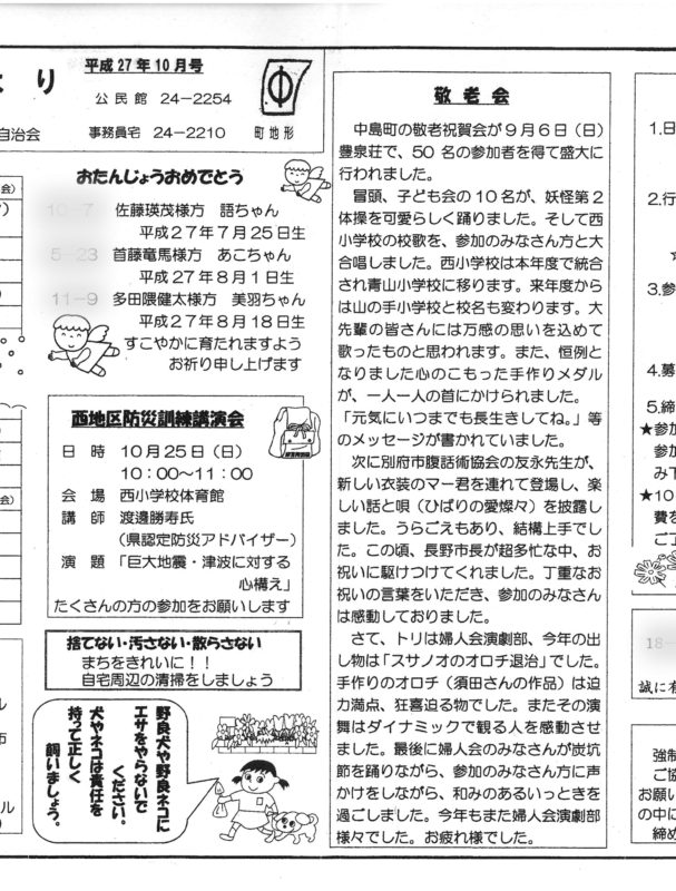 nakashima2015_10
