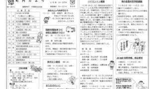 nakashima2015_11