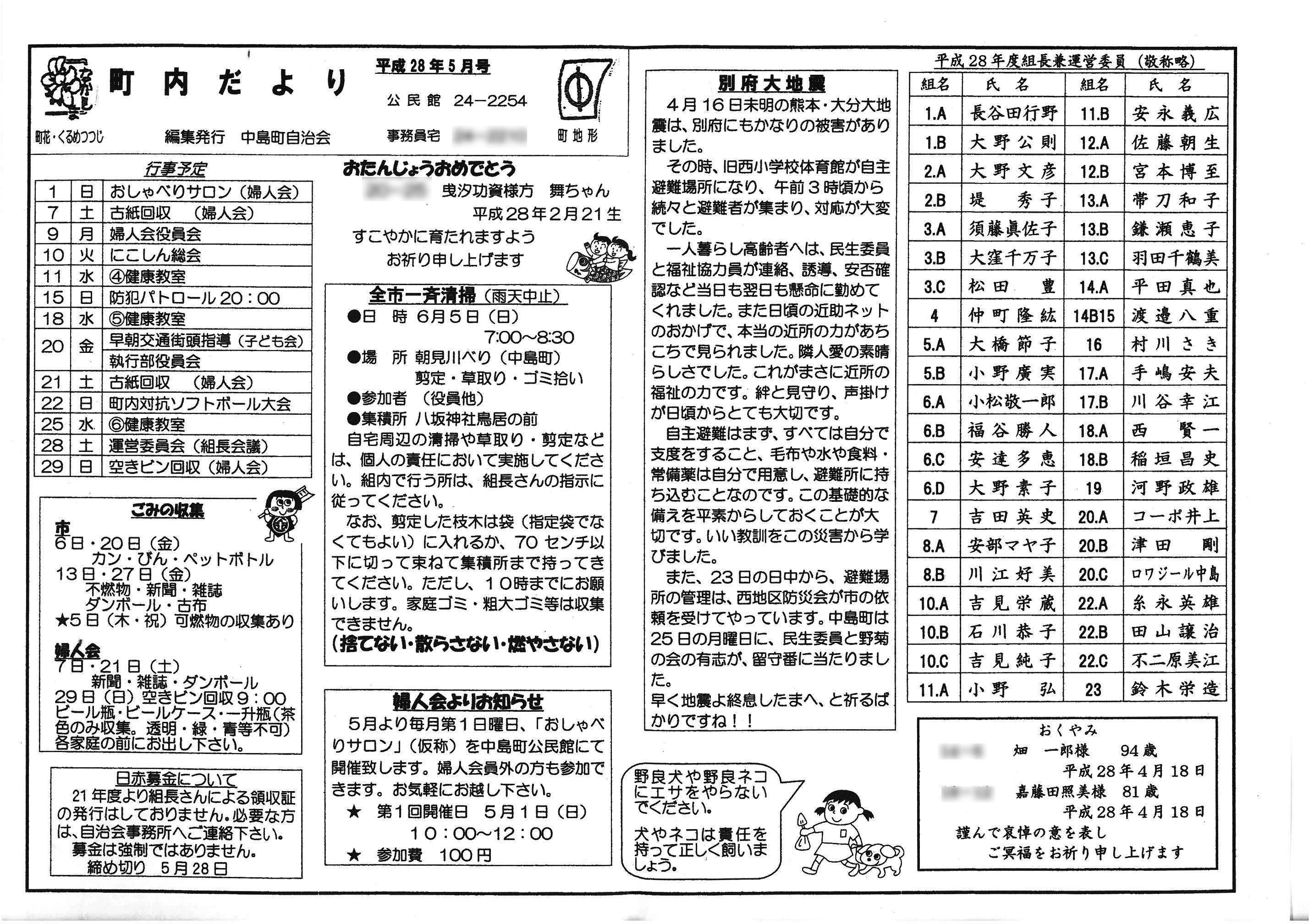 nakashimatcho05
