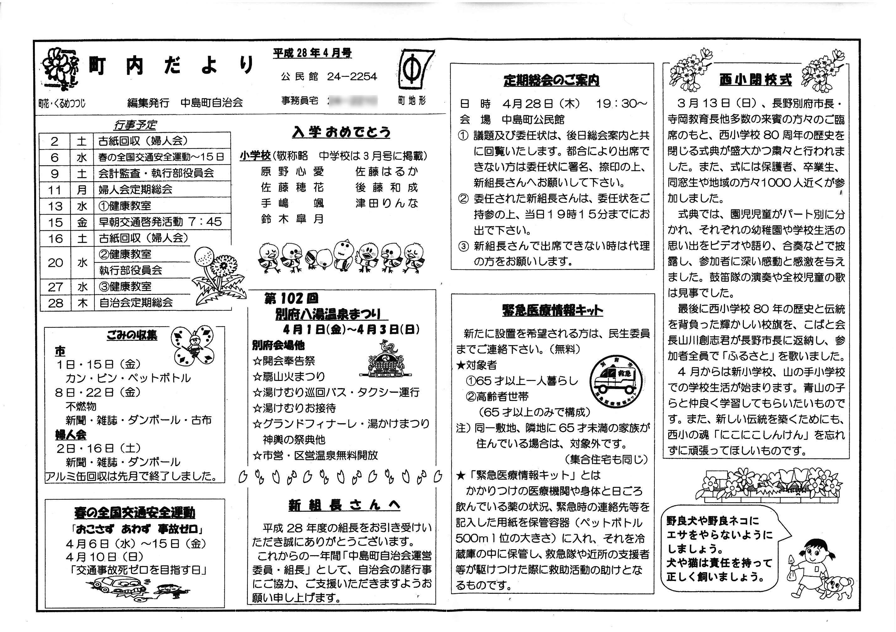 nakasimacho_20160406