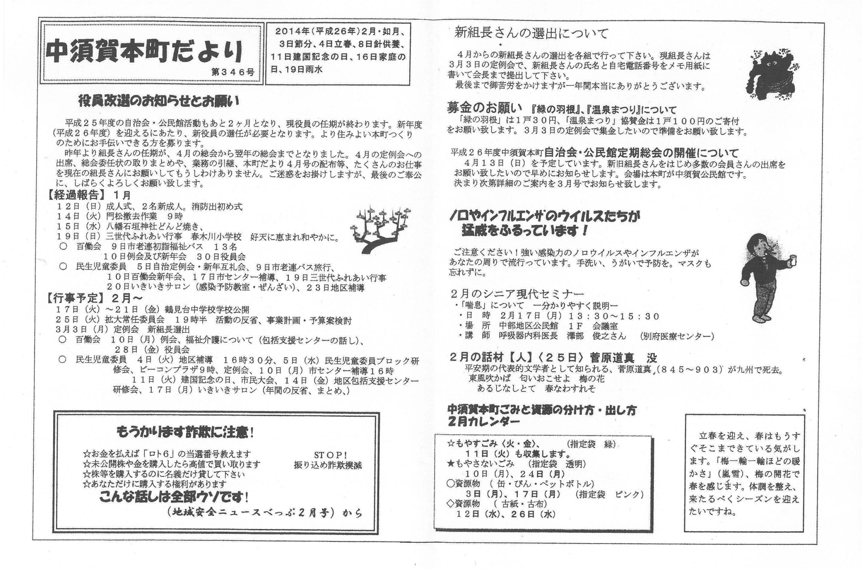 nakasugahonmachi201402
