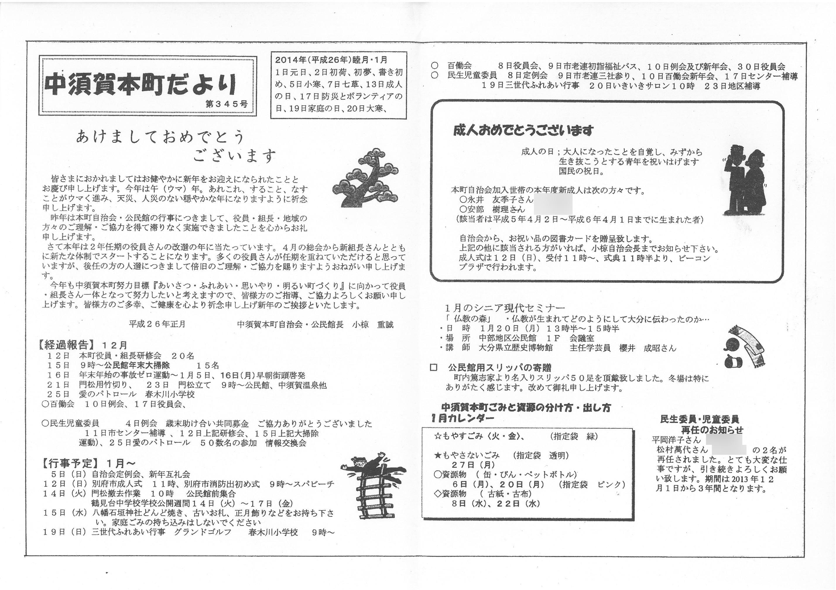 nakasugahonmachi2014_01