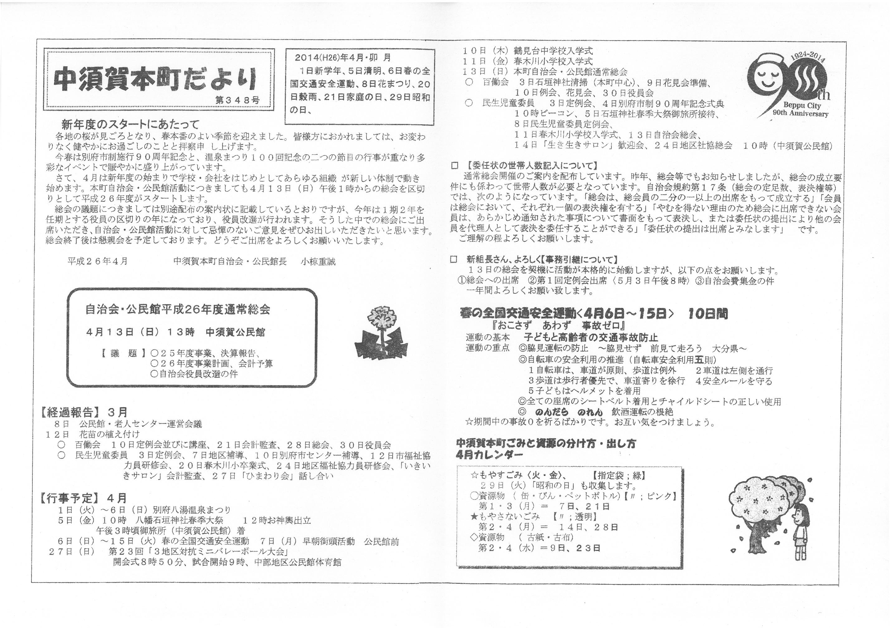 nakasugahonmachi2014_04