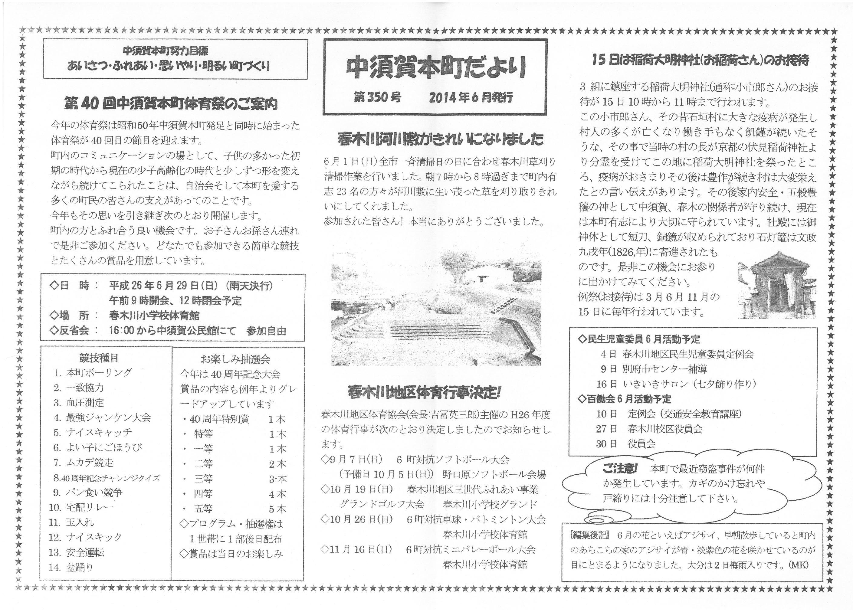 中須賀本町だより|350号|2014年6月発行