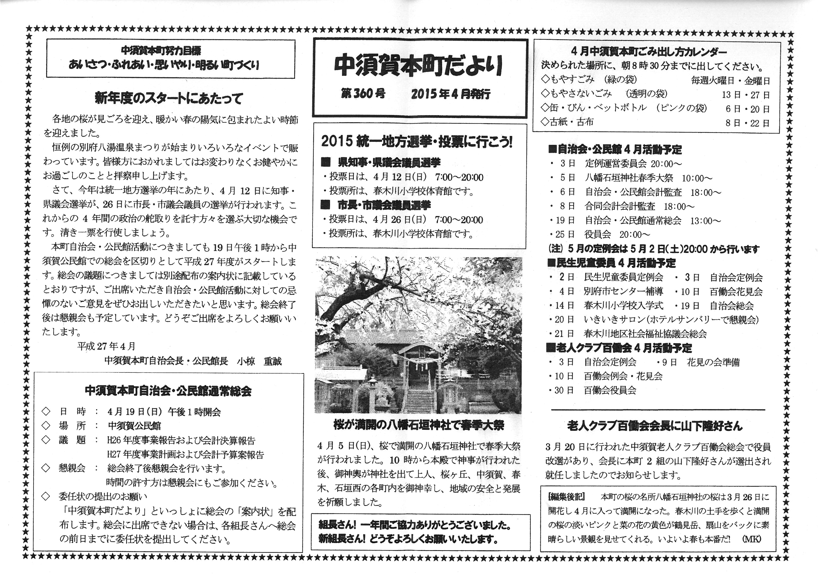 nakasugahonmachi2015_04