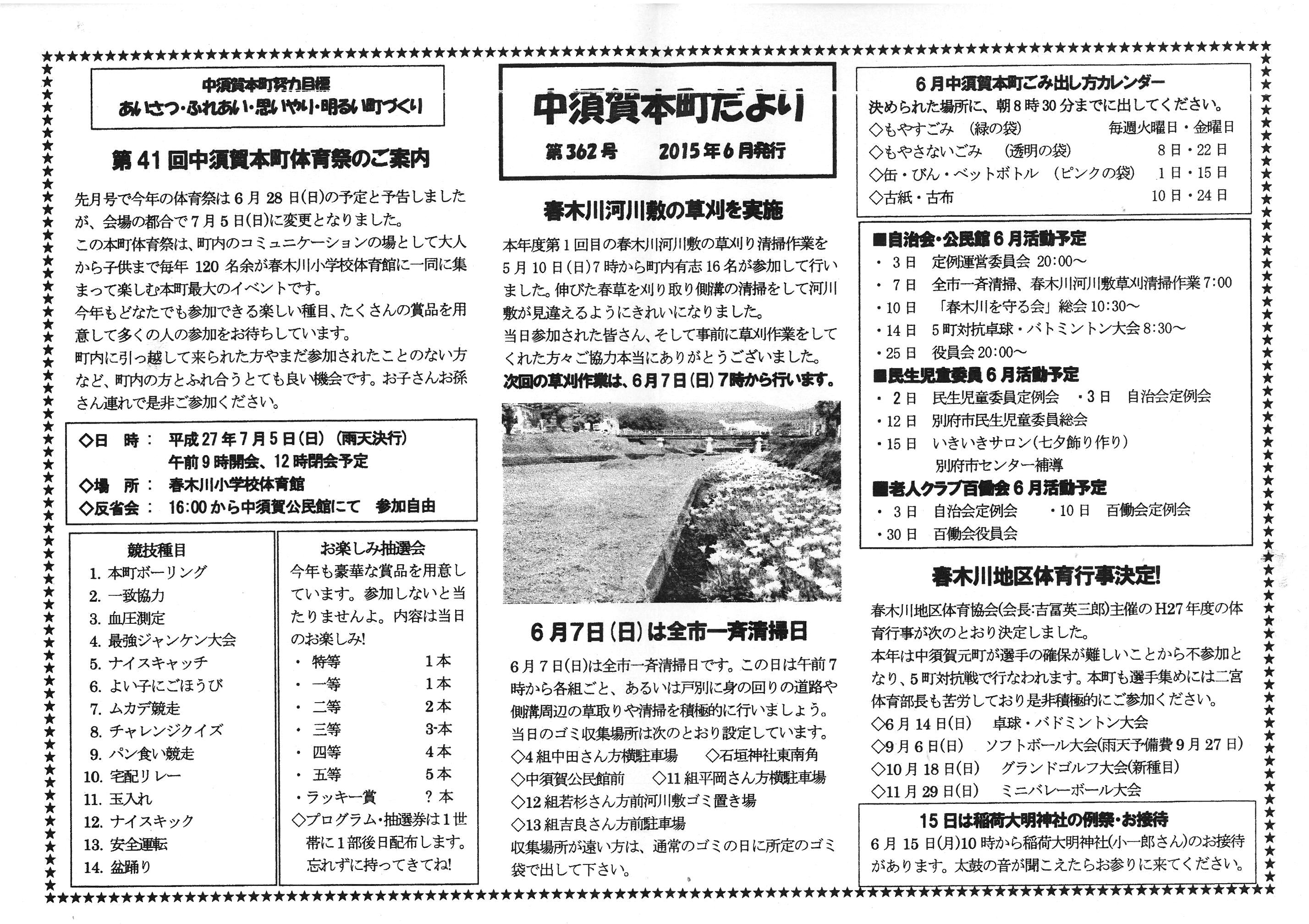 nakasugahonmachi2015_07