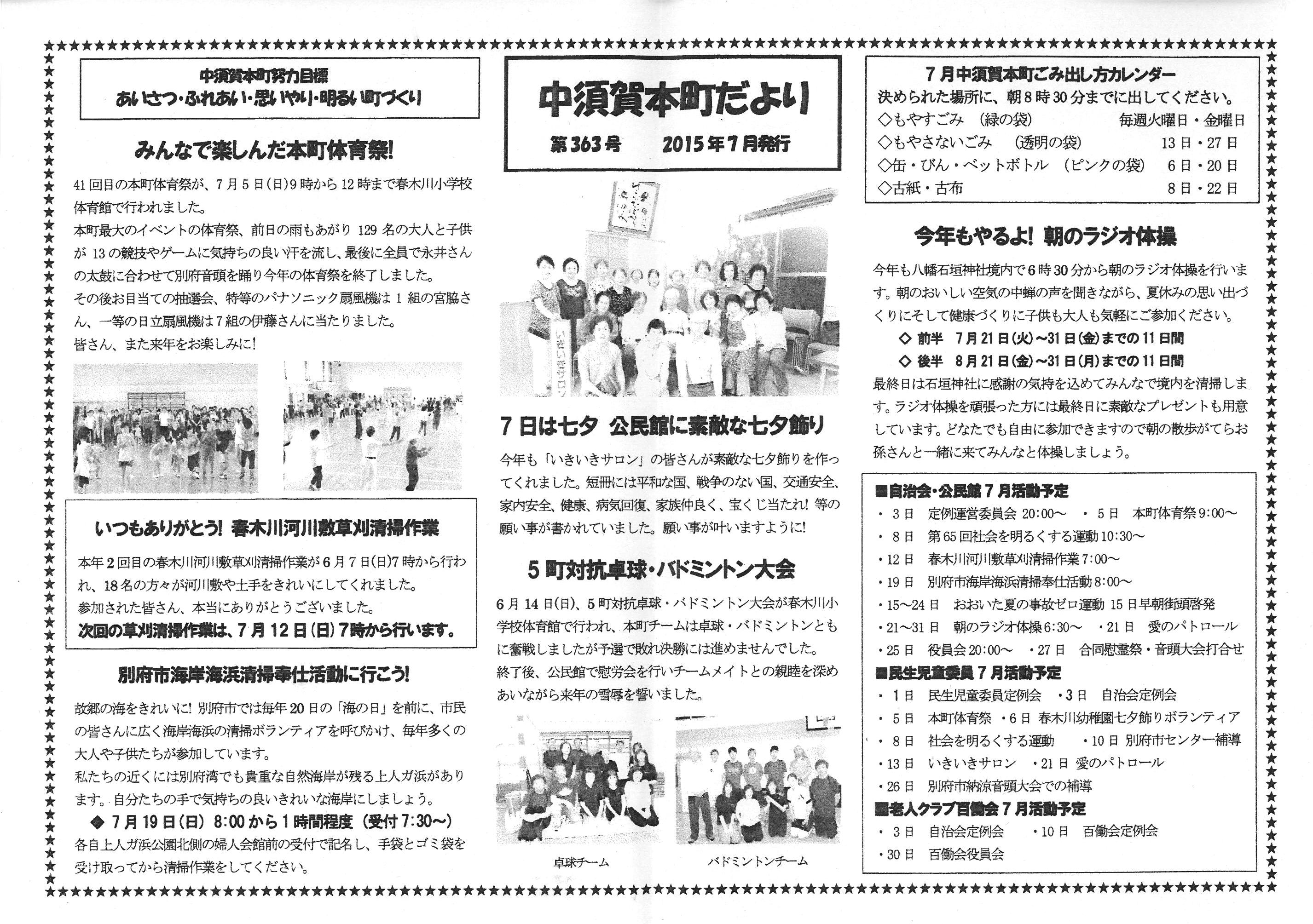 中須賀本町だより第363号2015年7月発行