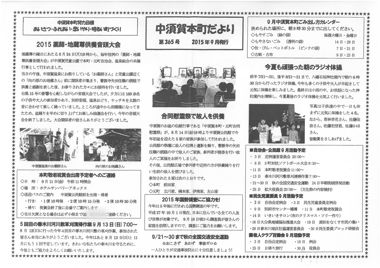 nakasugahonmachi2015_09