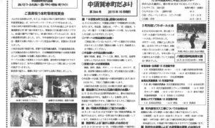 nakasugahonmachi2015_10