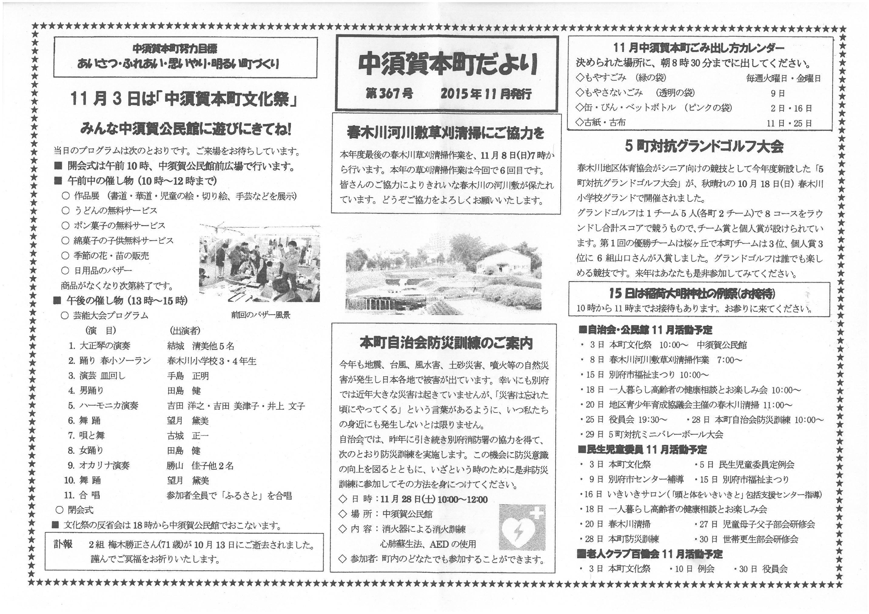 nakasugahonmachi2015_11