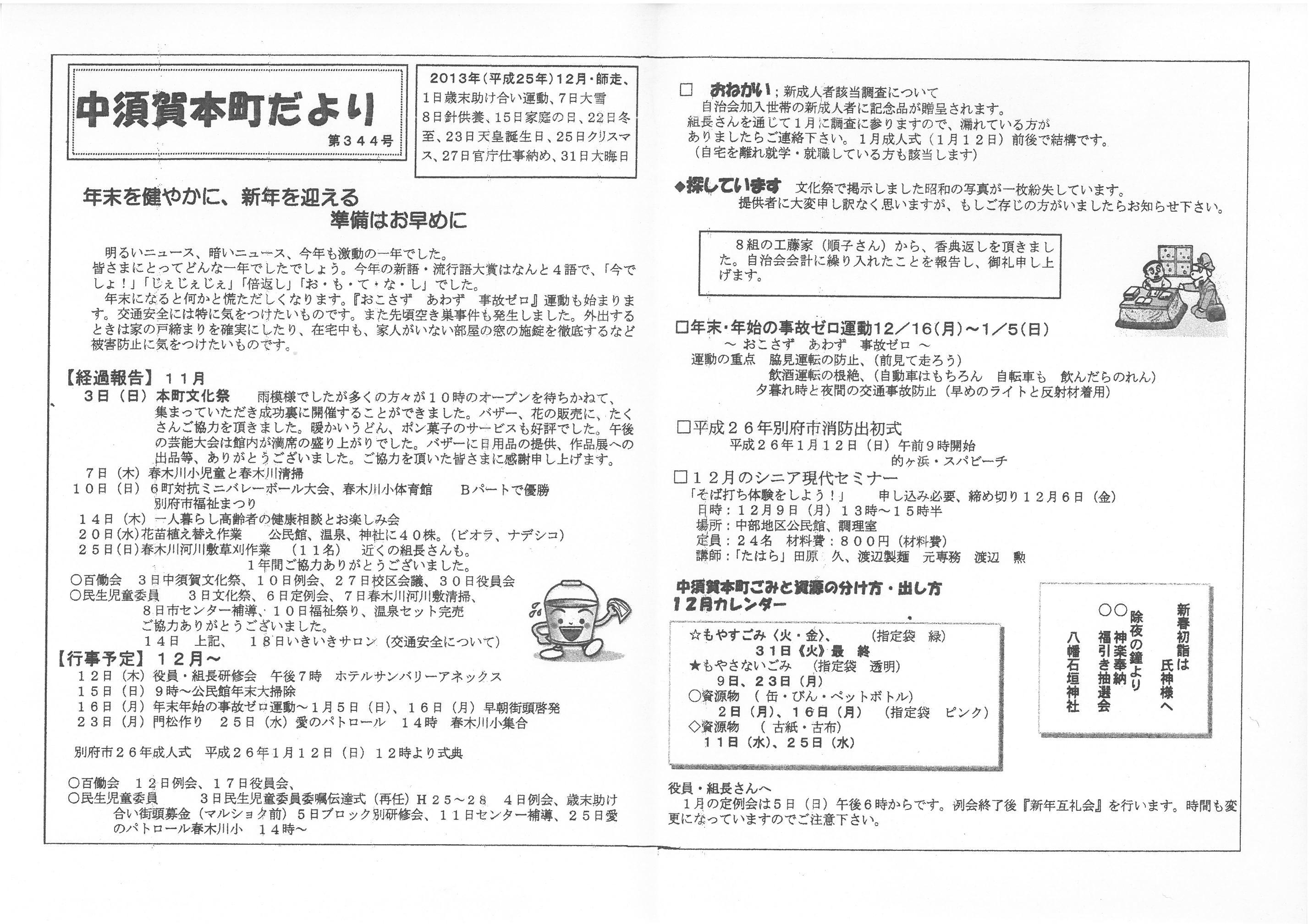 nakasugahonmachi344