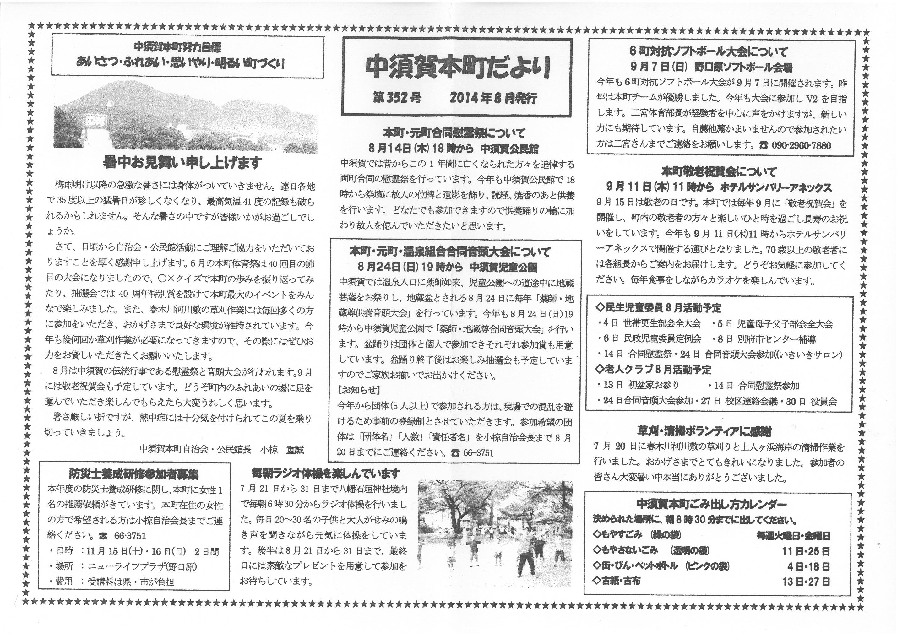 nakasugahonmachi_2014_08