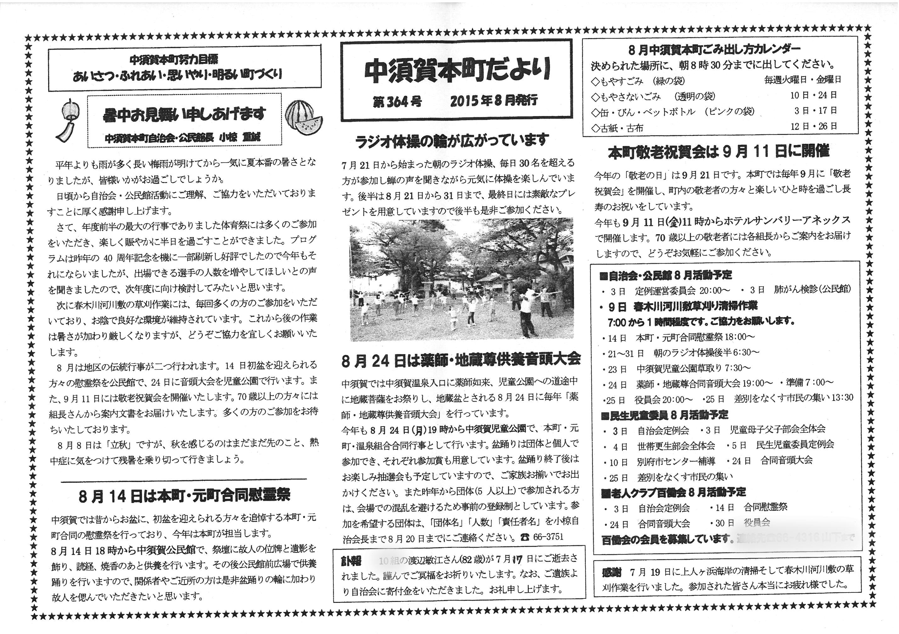 nakasugahonnmachi2015_08