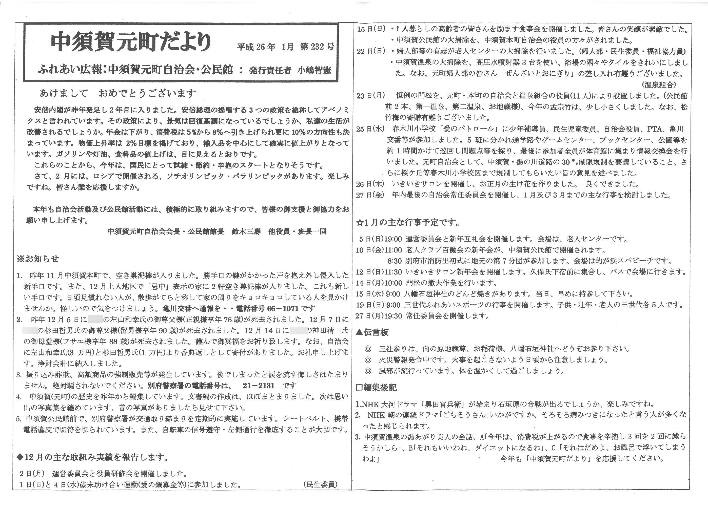 nakasugamotomachi2014_01