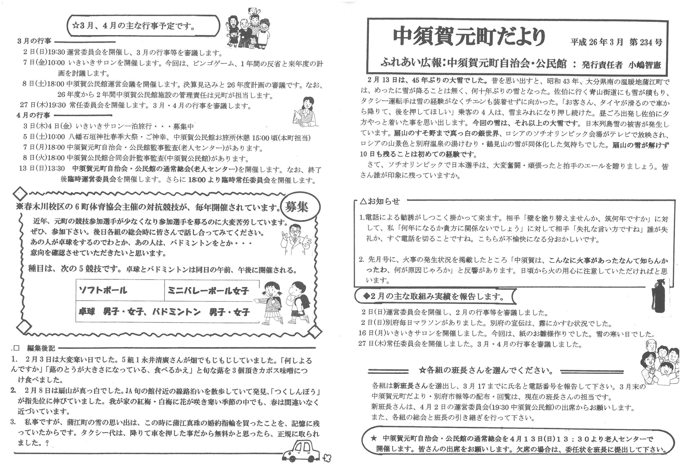 nakasugamotomachi2014_03