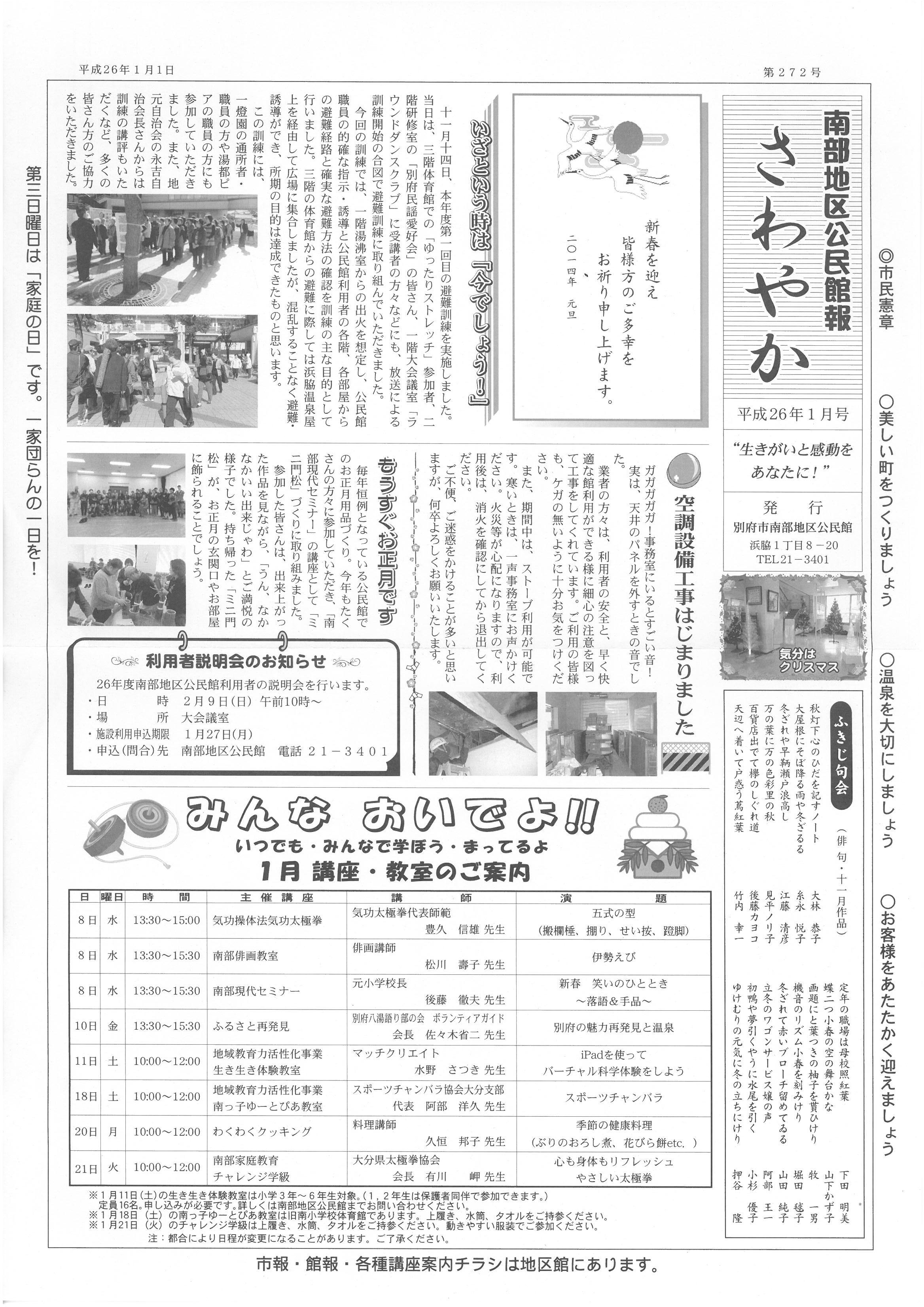 nanbu2014_01