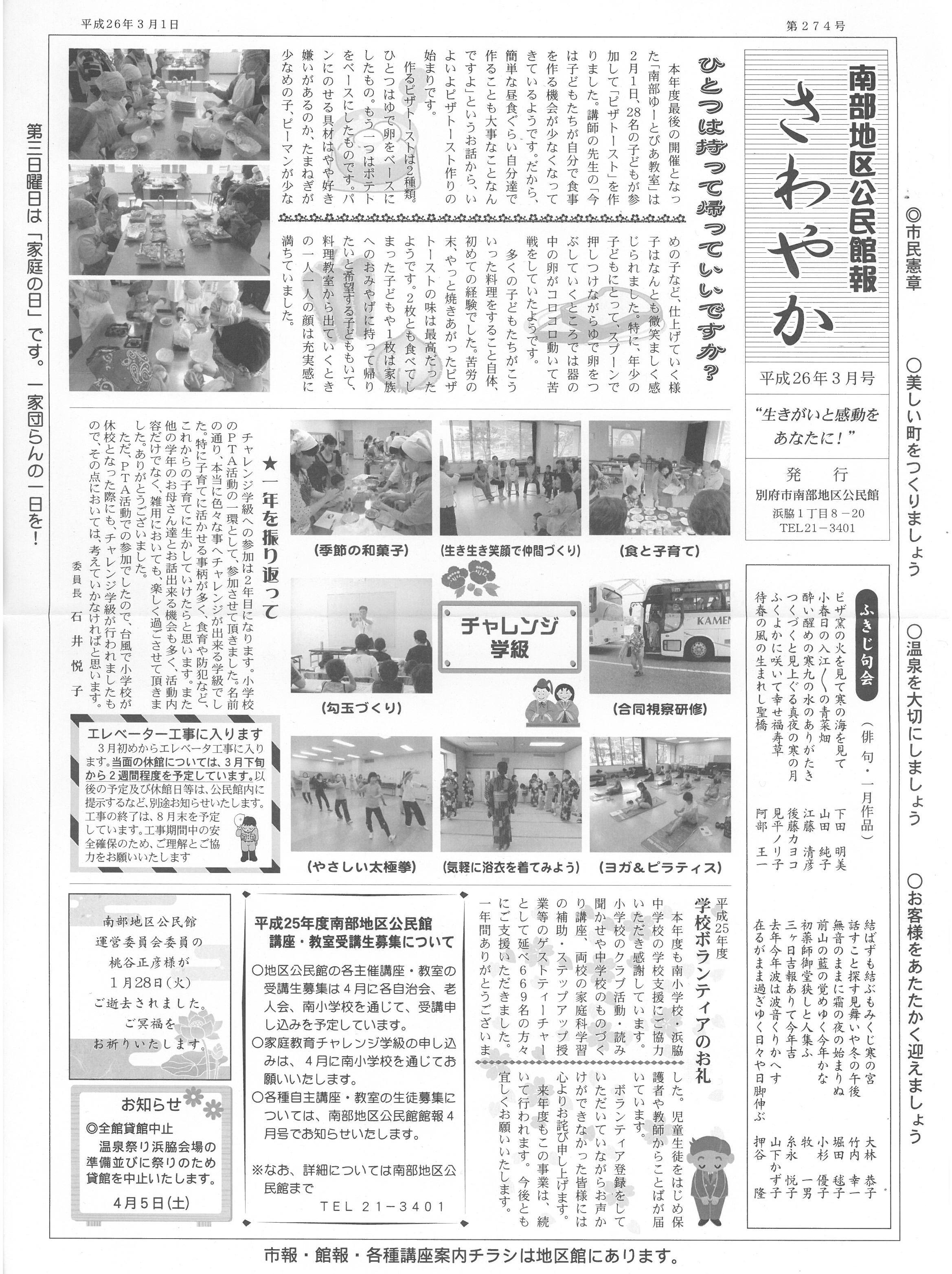 nanbu2014_03