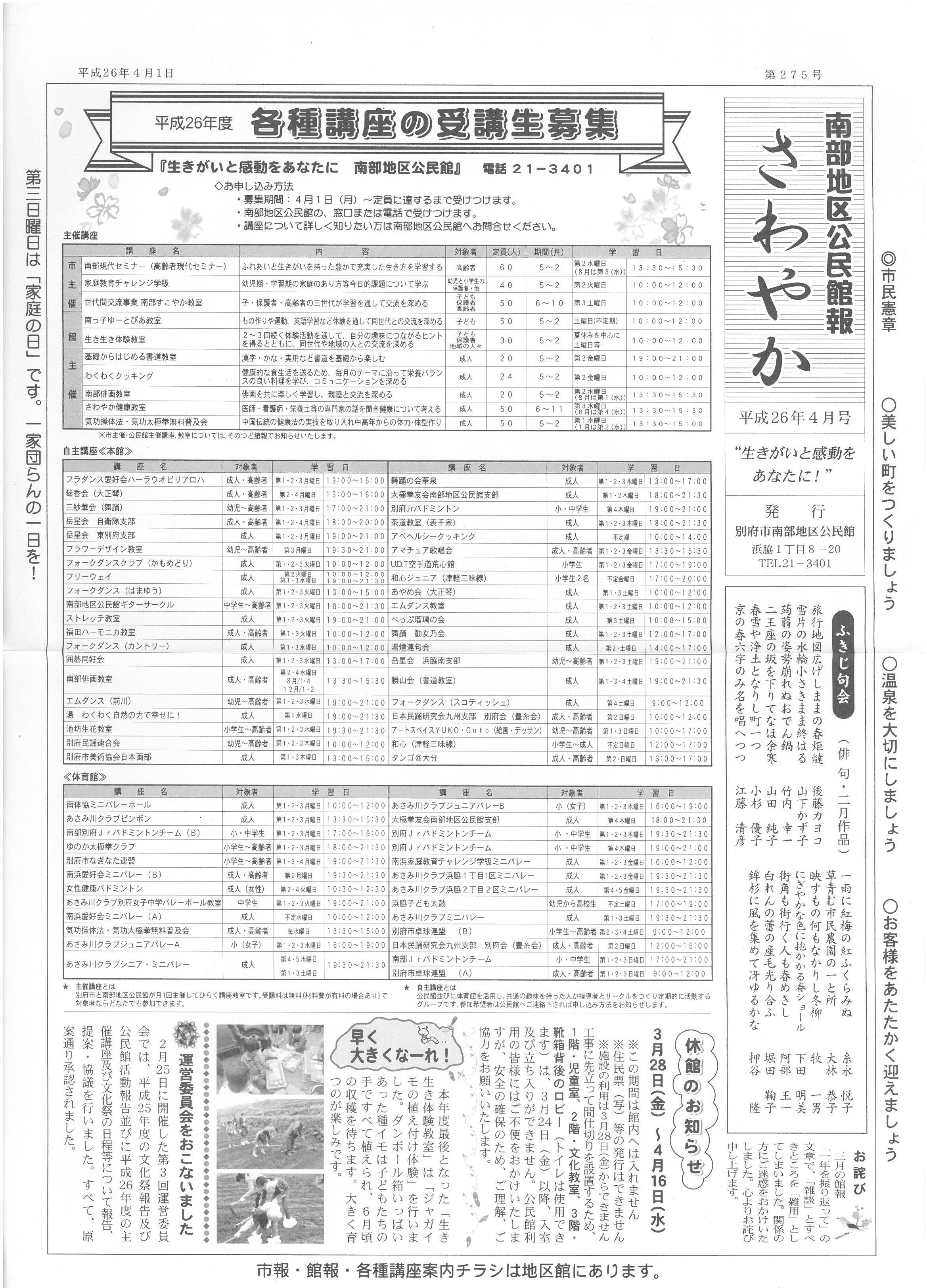nanbu2014_04