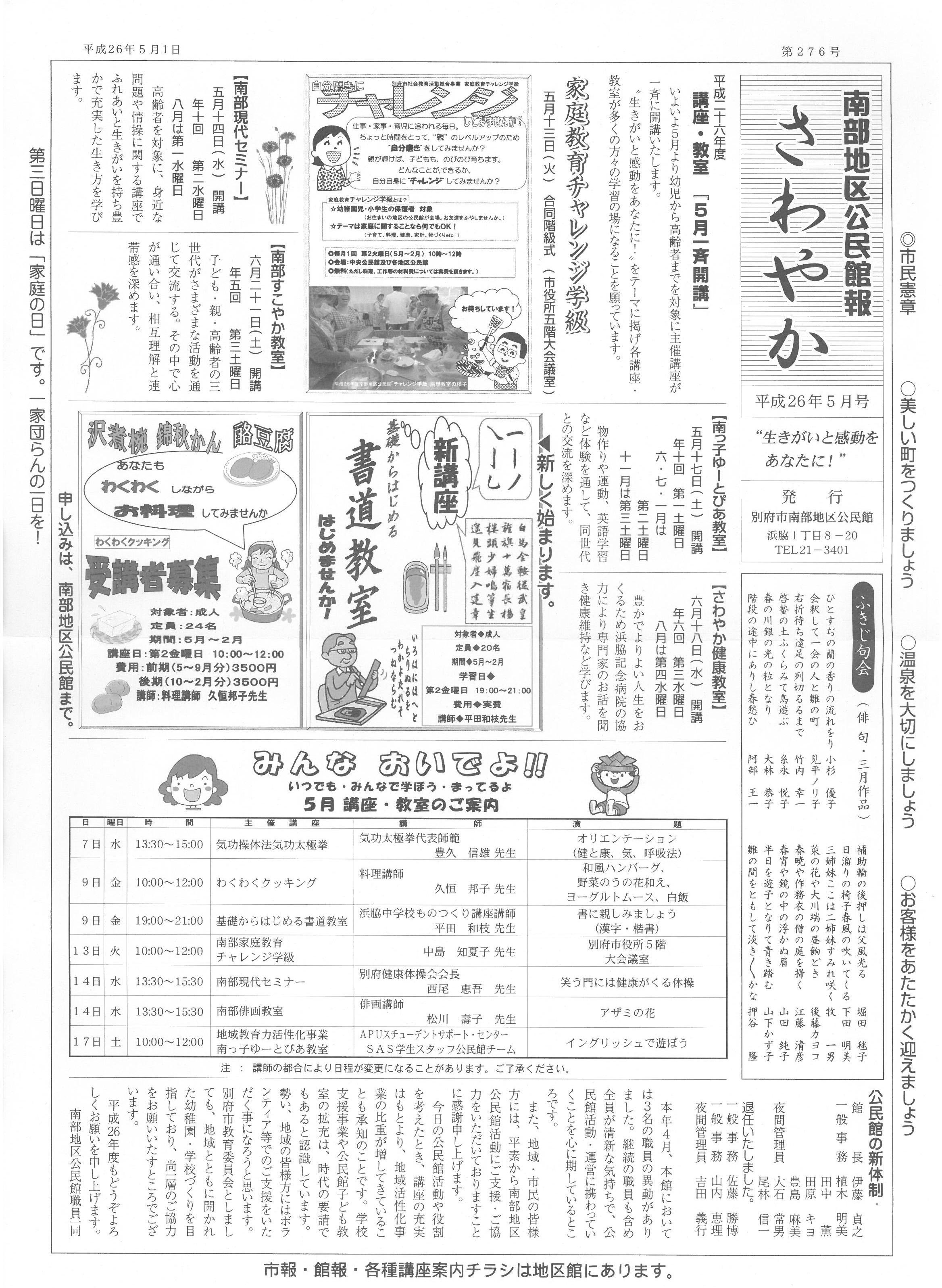 nanbu2014_05