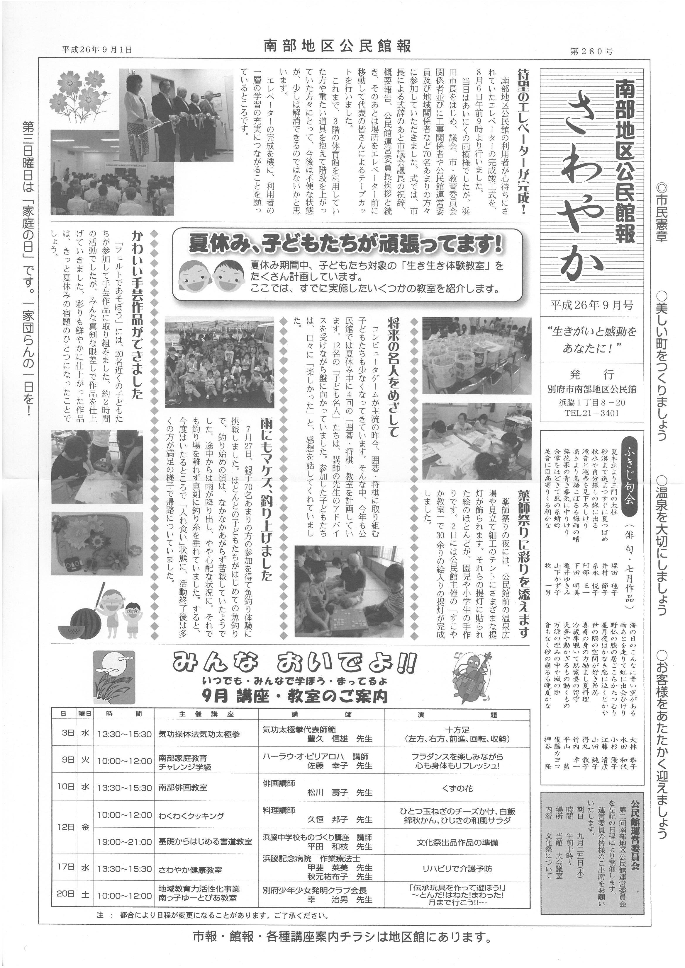 nanbu2014_09