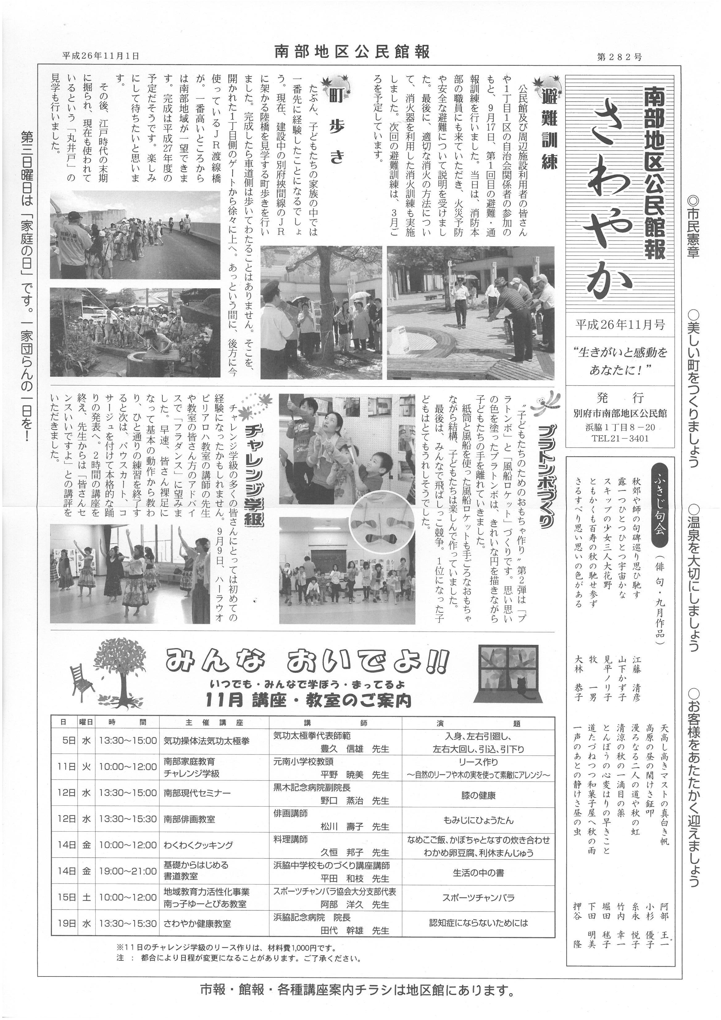 nanbu2014_11