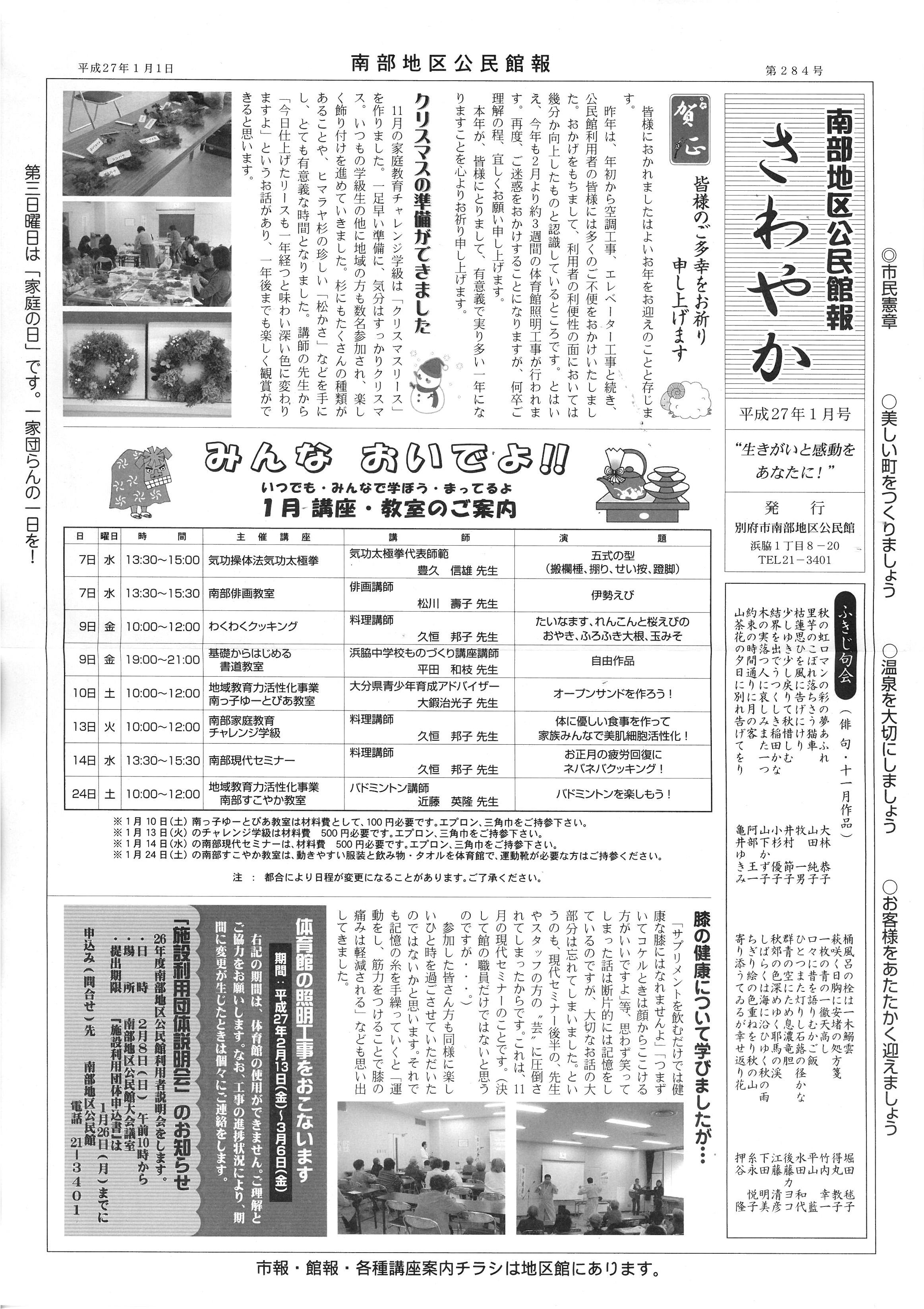 nanbu2015_01