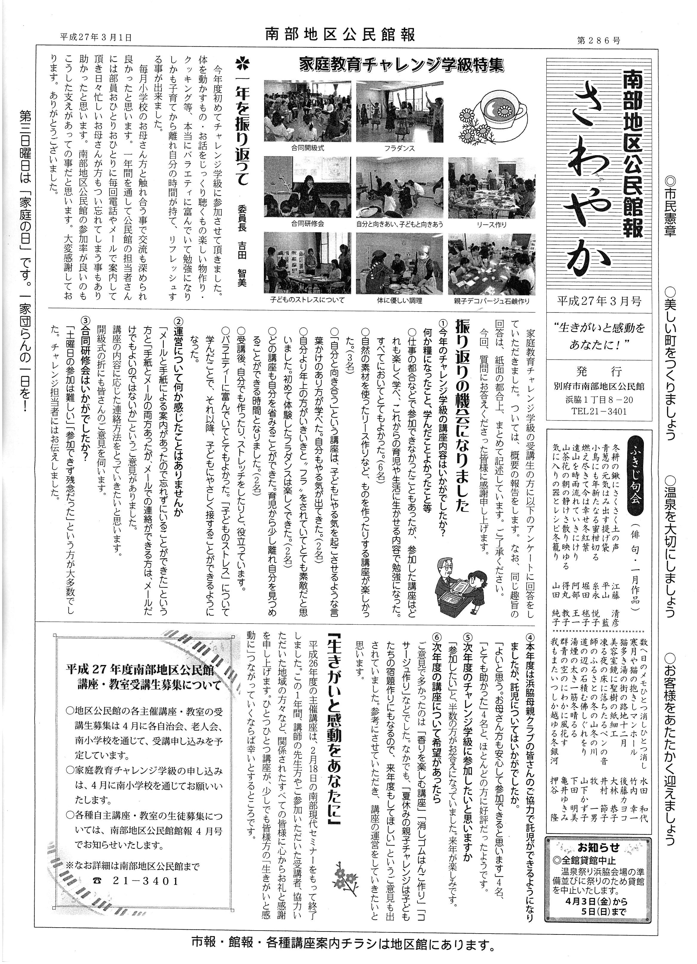 nanbu2015_03