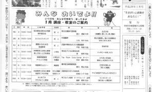 nanbu2016_01