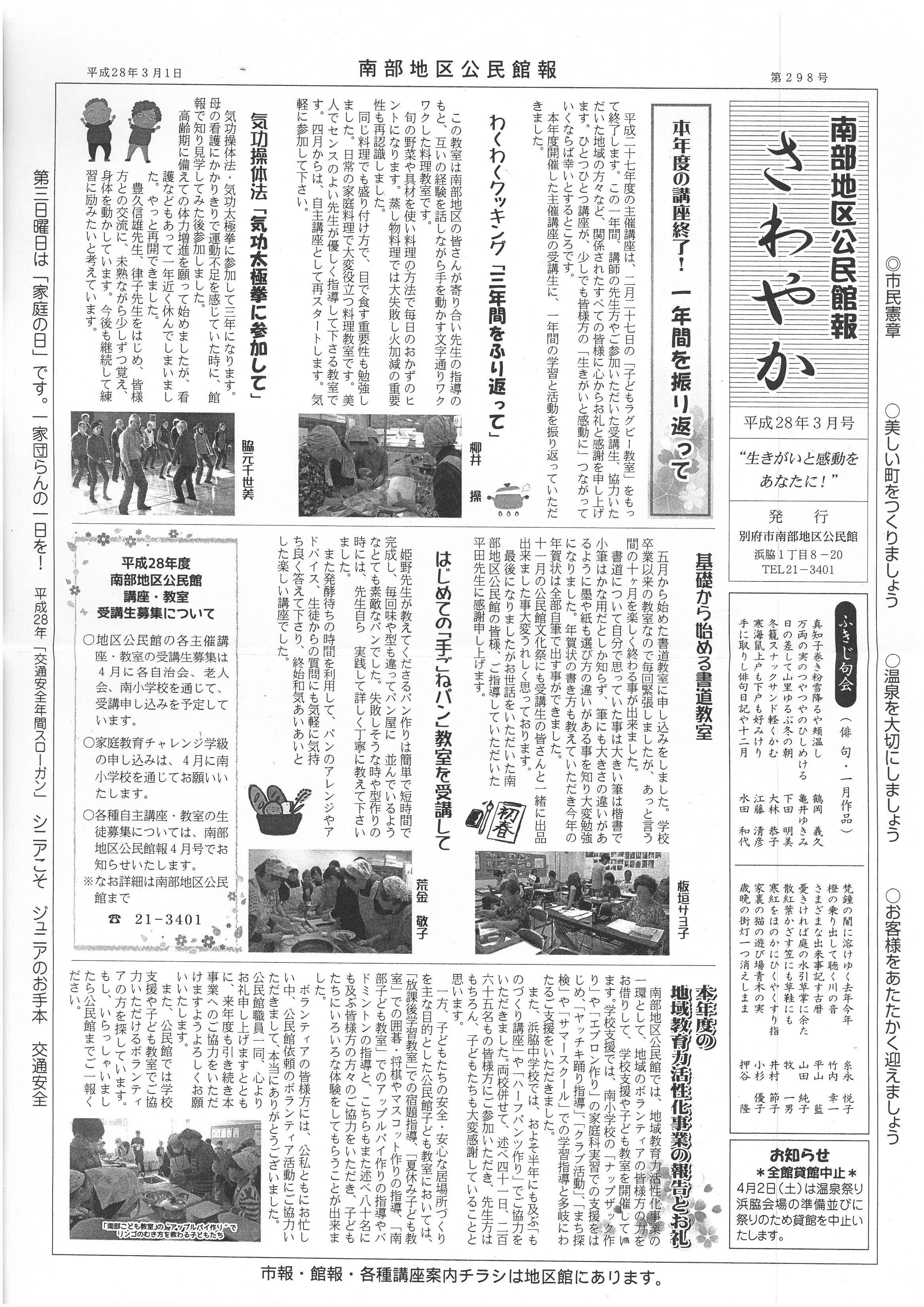 nanbu2016_03