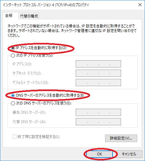 net_win10_setting07