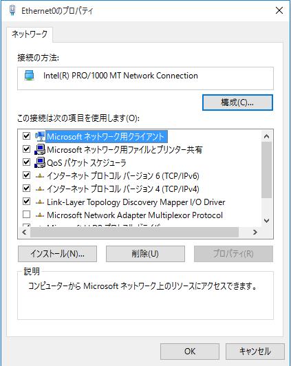 net_win10_setting08
