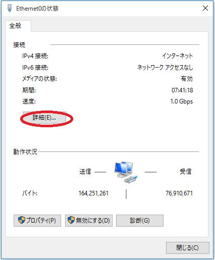 net_win10_setting14