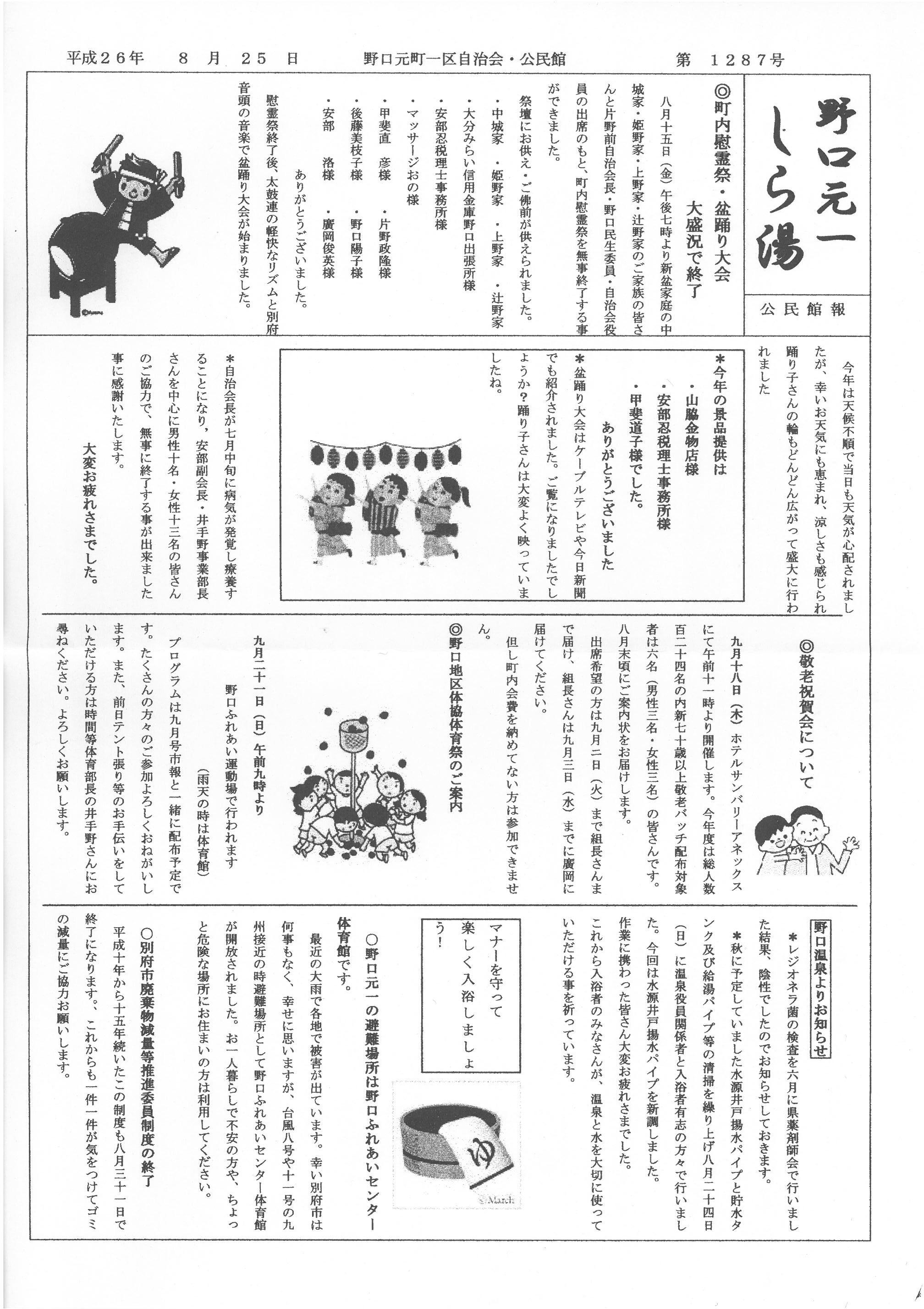 noguchimotoichi2014_09