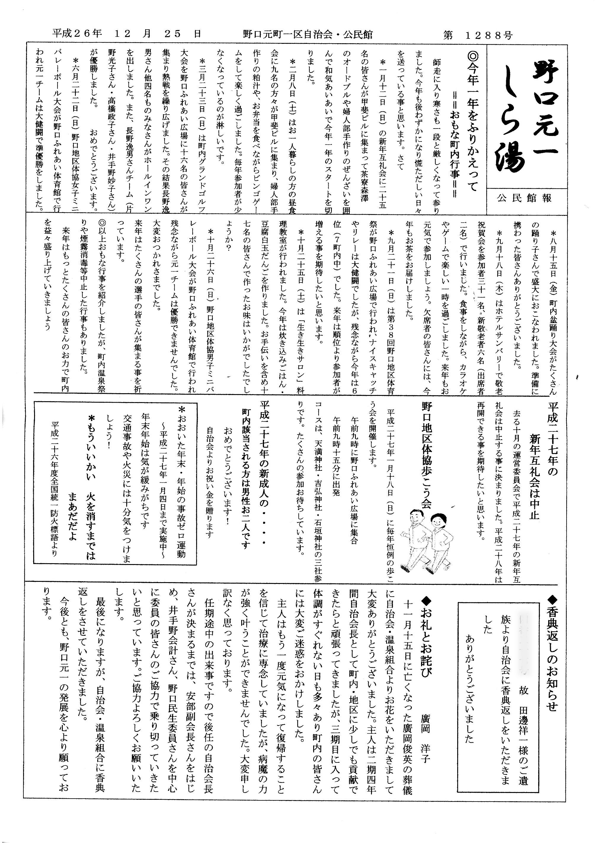 noguchimotoichi2015_01