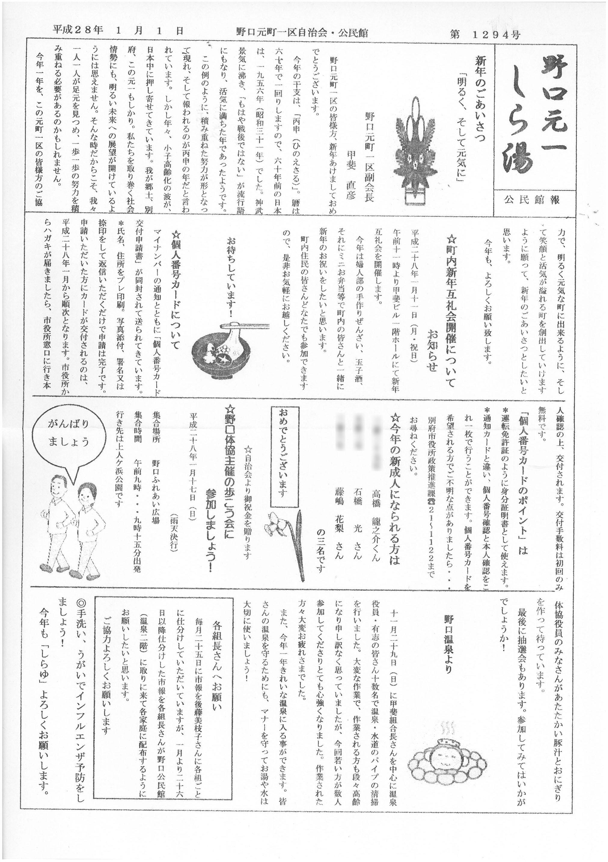noguchimotoichishiayu2016_01