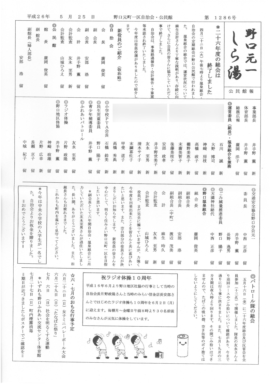 noguchimotoichishirayu201406