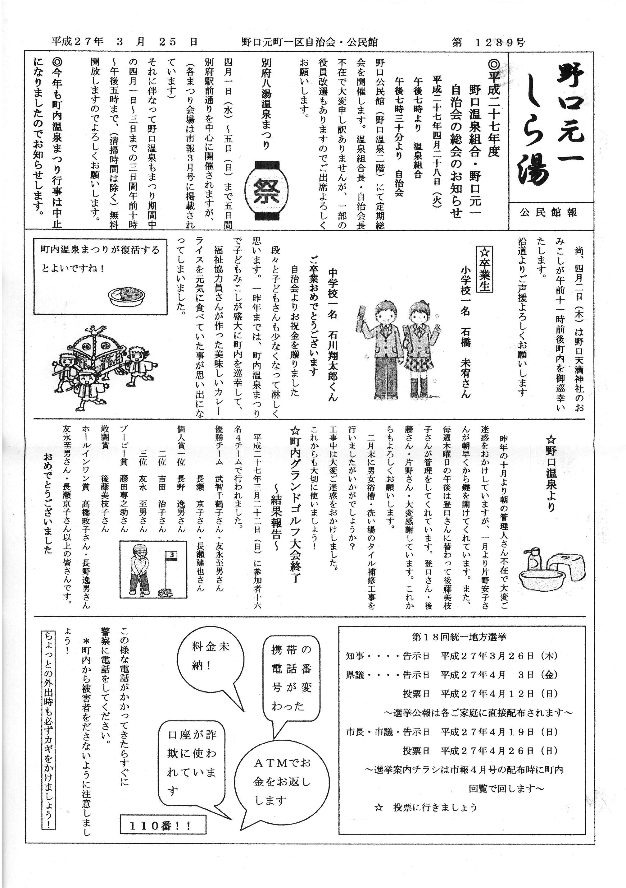 noguchimotoichishirayu2015_04