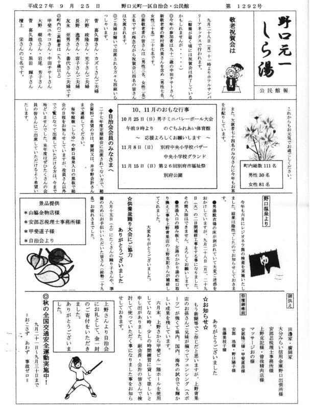noguchimotoichishirayu2015_10