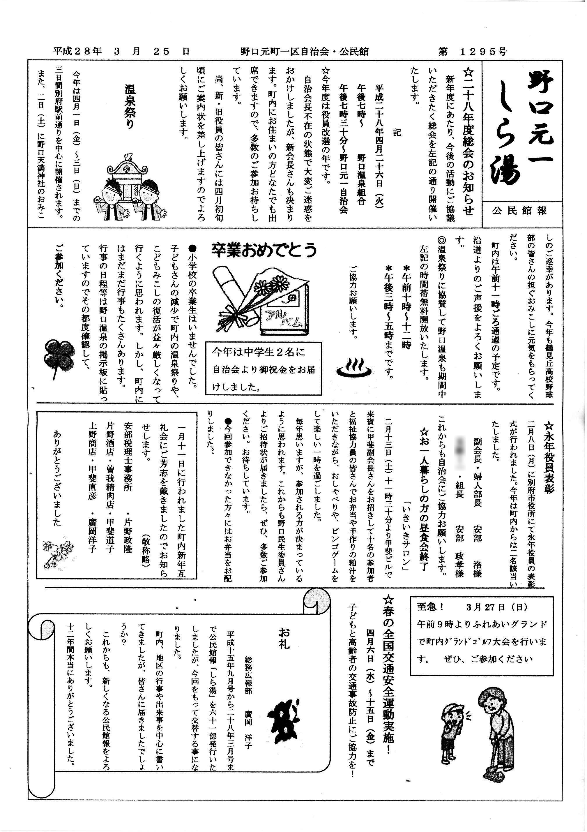 noguchimotomachi1ku_201604