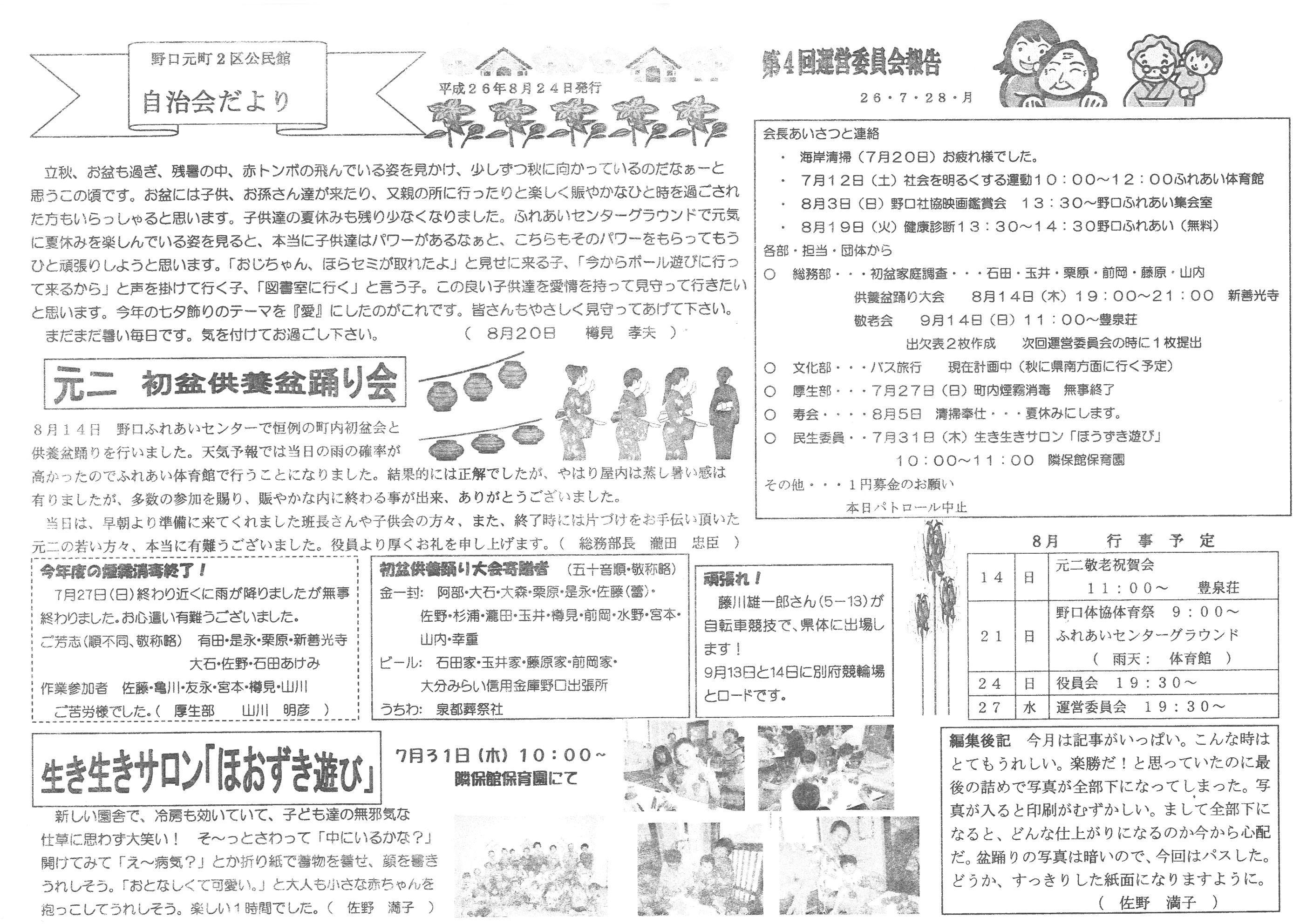 noguchimotomachi2_2014_09