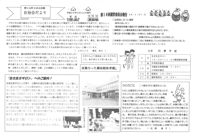 noguchimotomachi2ku2014_03