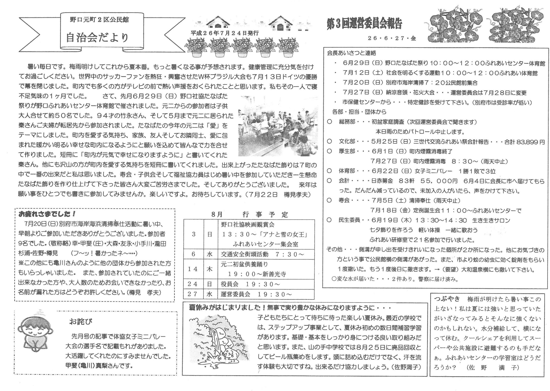 noguchimotomachi2ku2014_08